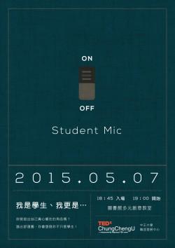 Student Mic活動海報