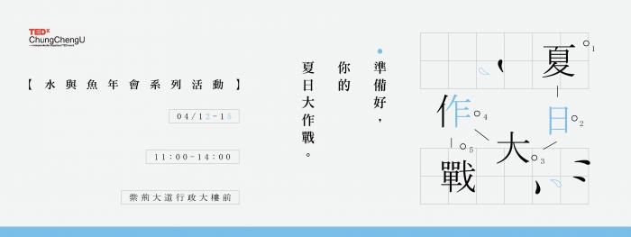 行銷活動-活動banner